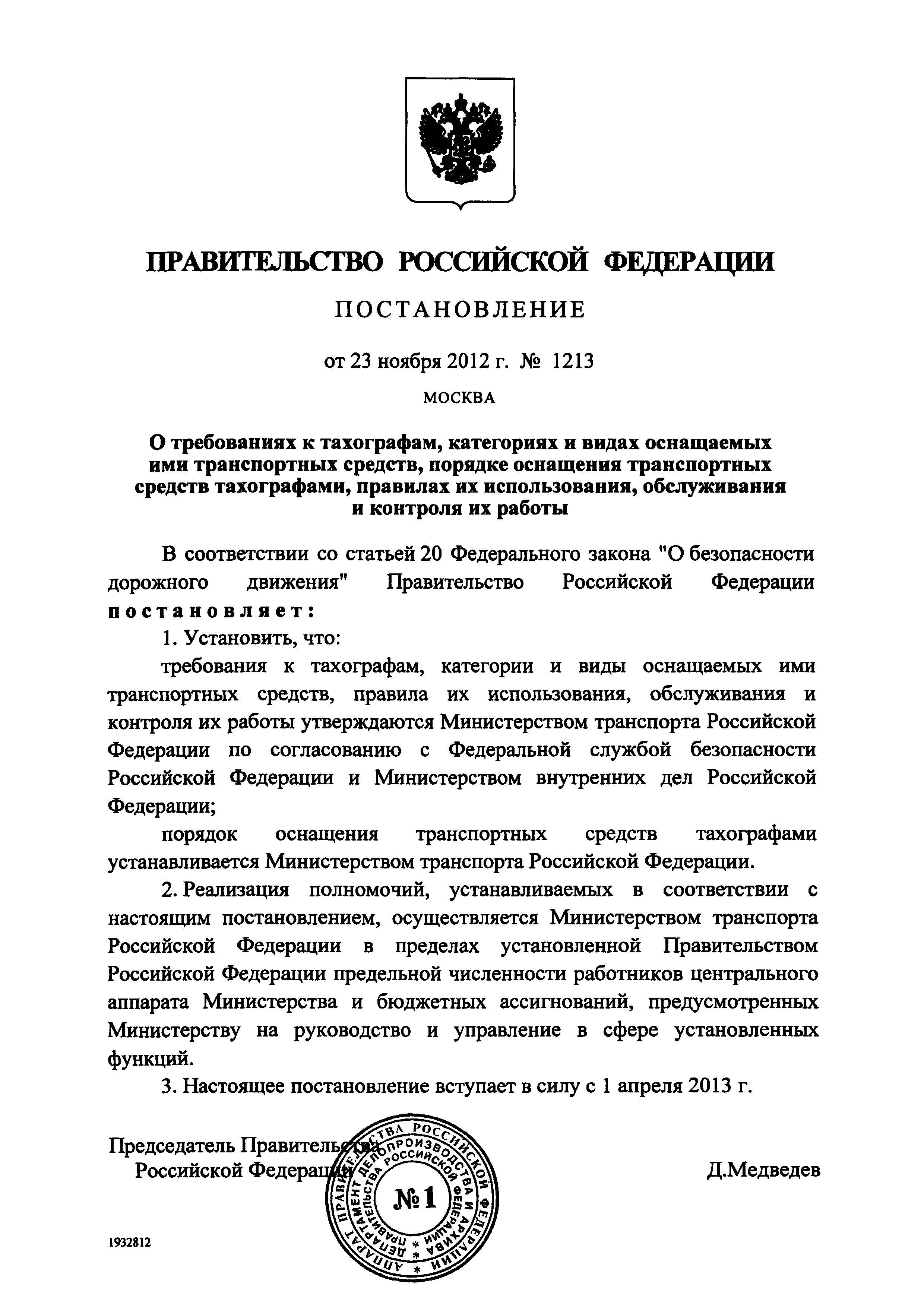 ответил; Распоряжение 1215 от 30 12 2017 ступи
